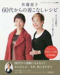 [書籍]/佐藤恵子60代からの着こなしレシピ 大人の素敵な