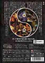 送料無料有/[DVD]/陰陽師 II/邦画/TDV-2788D