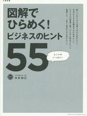 """""""[書籍]/図解でひらめく!ビジネスのヒント55/中村和己/著/NEOBK-1731922"""""""