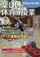 [書籍のメール便同梱は2冊まで]/[書籍]/楽しい体育の授業 2021年7月号/明治図書出版/NEOBK-2620626
