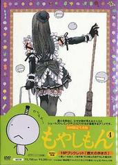 送料無料有/もやしもん Vol.4/アニメ/ACBA-10551