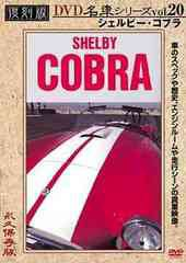 送料無料有/[DVD]/シェルビー・コブラ 復刻版 名車シリーズ Vol.20 2005 日本/趣味教養/DCAD-1820