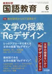 [書籍のメール便同梱は2冊まで]/[書籍]/教育科学国語教育 2021年6月号/明治図書出版/NEOBK-2614099