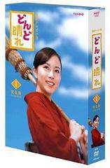 送料無料有/[DVD]/どんど晴れ 完全版 DVD-BOX 1/TVドラマ/FUBS-3001