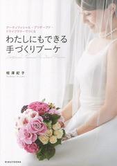 [書籍]/わたしにもできる手づくりブーケ アーティフィシャル・プリザーブド・ドライフラワーでつくる/相澤紀子/著/NEOBK-1750