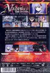 送料無料有/[DVD]/劇場版 機動戦艦ナデシコ -The prince of darkness-/アニメ/KIBA-1318