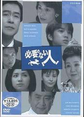 送料無料有/[DVD]/必要のない人 DVD-BOX/TVドラマ/NSDX-11799