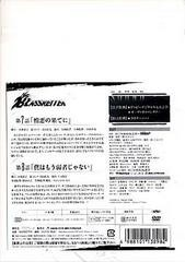 送料無料有/ブラスレイター VOL.4/アニメ/DSZS-7774