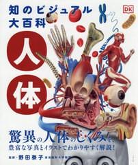 [書籍]/知のビジュアル大百科人体 驚異の人体のしくみを、豊富な写真とイラストでわかりやすく解説! / 原タイトル:Knowledge Encyclopedi