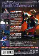 送料無料有/[DVD]/ウルトラマンネクサス Vol.3/特撮/BCBS-2093