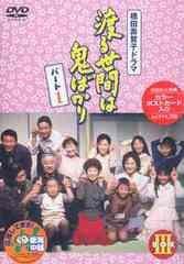 送料無料有/渡る世間は鬼ばかり [パート1] BOX III/TVドラマ/STDS-5023