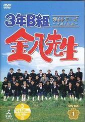 送料無料有/[DVD]/3年B組金八先生 第4シリーズ DVD-BOX 1/TVドラマ/STDS-5042