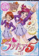 送料無料有/Yes! プリキュア5 Vol.10/アニメ/PCBX-51020