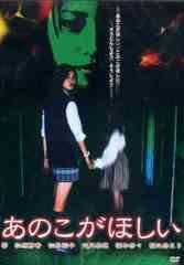 送料無料有/[DVD]/あのこがほしい/邦画/AVBC-22816