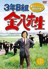 送料無料有/[DVD]/3年B組金八先生 第3シリーズ 昭和63年版 DVD-BOX 1/TVドラマ/STDS-5039