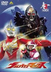 送料無料有/[DVD]/ウルトラマンマックス Vol.3/特撮/BCBS-2384