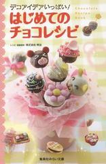 [書籍のメール便同梱は2冊まで]/[書籍]/はじめてのチョコレシピ デコアイデアいっぱい! (集英社みらい文庫)/明治/レシピ・画像提供/NEOBK