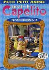 送料無料有/[DVD]/NHKプチプチ・アニメ カペリート カペリートのダンス/パペットアニメ/PCBK-50045