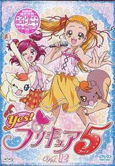送料無料有/Yes! プリキュア5 Vol.12/アニメ/PCBX-51022