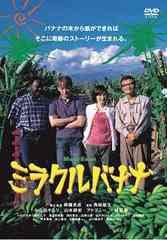 送料無料有/[DVD]/ミラクルバナナ/邦画/BVBH-43022