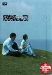 送料無料有/[DVD]/愛なんていらねえよ、夏 3/TVドラマ/PCBX-50402