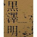 送料無料有/黒澤明 ブルーレイBOX [限定生産] [Blu-ray]/邦画/DAXA-1102