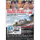 送料無料有/[DVD]/クライマーズ・ハイ デラックス・コレクターズ・エディション/邦画/JDD-60758
