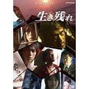 送料無料有/生き残れ SURVIVE/TVドラマ/NSDS-11805