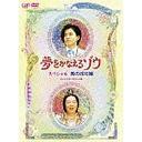 送料無料有/夢をかなえるゾウ スペシャル 男の成功編/TVドラマ/VPBX-13269