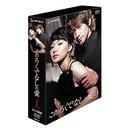 送料無料有/このろくでなしの愛 ディレクターズ・カット版 DVD-BOX 1/TVドラマ/GNBF-1217