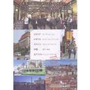 送料無料有/[DVD]/世界ふれあい街歩き 5枚セット/趣味教養/FUBS-2004