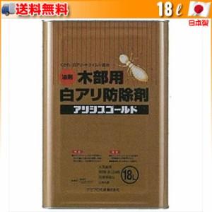 木部用白アリ防除剤 アリシスゴールド 18L 無色(送料無料)
