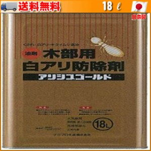 (ab-0364bt)木部用白アリ防除剤 アリシスゴールド 18L 無色(送料無料)
