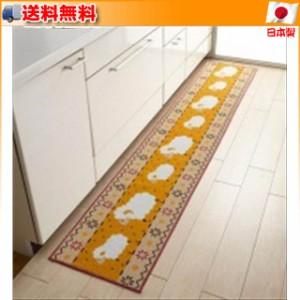 ロングキッチンマット ひつじのマーチ 240cm JE422(送料無料)