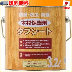 木材保護材 (油性)タフソート 3.2L(送料無料)