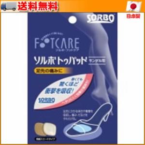 トゥパッド サンダル用(女性用フリーサイズ) ベージュ 61831(送料無料)