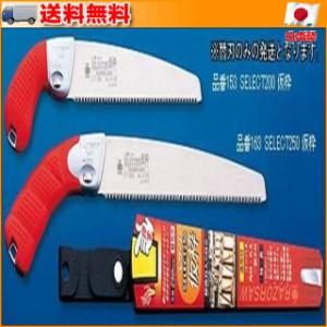 (ab-8893al)レザーソーSELECT250仮枠替刃2枚セット S163(送料無料)