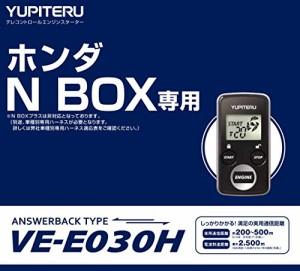 ユピテル エンジンスターター ホンダN BOX専用 アンサーバックタイプ VE-E030H