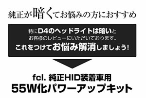 fcl 55W D2S/D4S 純正交換HIDコンバージョンキット 6000KFD2N-550206S