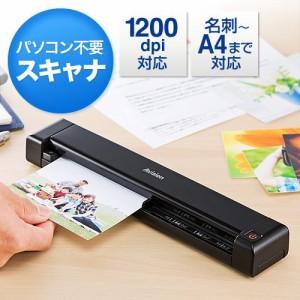 サンワダイレクト モバイルスキャナ 1200dpi対応 写真 スキャン オートスキャナ A4 PDF (microSD 8GB付) 400-SCN022