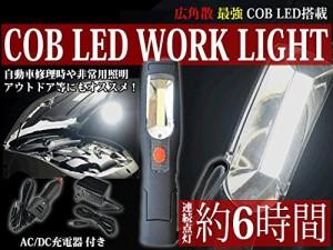 COB LED 搭載 【WORK LIGHT】 ワークライト 作業灯 ハンディライト DC/AC充電アダプター付 連続動作時間:約6時間 下部・裏面マグ