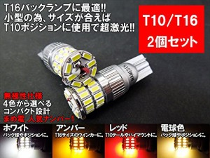 まめ電(MAMEDEN) LED T10 T16 ウインカー アンバー オレンジ MIRA-SMD 12V 24V 両対応