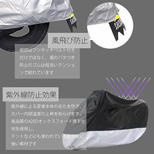 快適家 バイクカバー 高品質420D 厚手タイプ オックス 防水 防犯 防雪 耐熱 UVカット 風飛び防止 収納袋付き ブラック シルバー