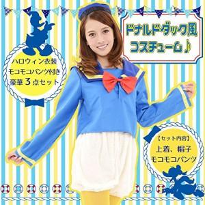 ドナルドダック風 コスチューム 衣装 コスプレ ハロウィン 3点セット サイズS〜2XL(S)