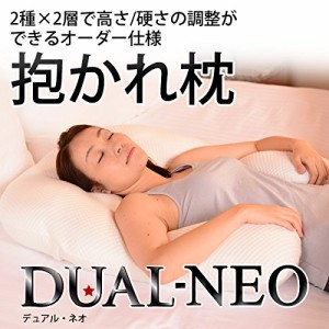 新品 眠り製作所 抱かれ枕 DUAL-NEO(デュアル・ネオ) 日本製(ホワイト) (スリム)