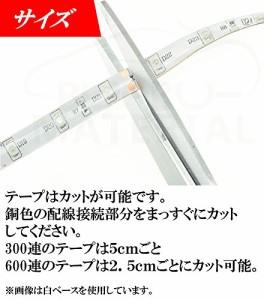 ぶーぶーマテリアル LEDテープ ホワイト 白 600連 高輝度 5m 12V 黒ベース 防水 IP65 【カーパーツ】