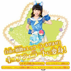 キラキラプリキュアアラモード キュアジェラート 変身プリチューム キッズコスチューム 女の子 95cm-115cm