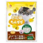 【通販限定/新品/取寄品/代引不可】猫砂 お花畑 たんぽぽ 8.5L