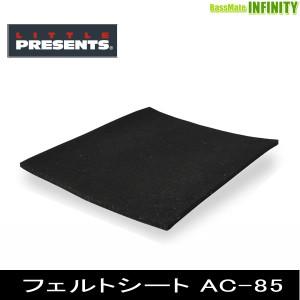 ●リトルプレゼンツ AC-85 フェルトシート 【メール便配送可】