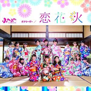 ☆【おまけ付】チアリーダー/恋花火 / ふわふわ 【SingleCD+DVD】 AVCD-16772-SK